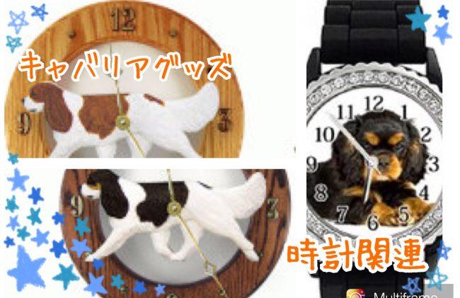 キャバリア時計 キャバリアグッズ キャバリア腕時計 キャバリア壁掛け時計
