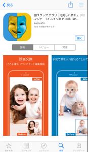 顔スワップ アプリ 顔交換