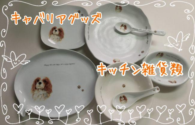 キャバリアグッズ キッチン カトラリー 食器