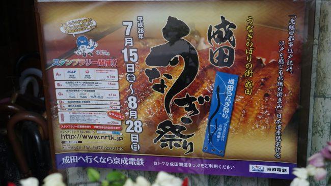 成田 うなぎ祭り