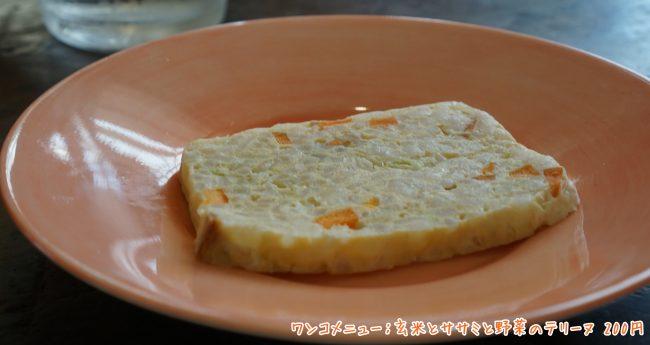 RAIN DOGS レインドッグス ドッグカフェ 犬メニュー 玄米とササミと野菜のテリーヌ