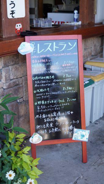 犬連れ軽井沢旅行 浅間牧場茶屋 キャバリア
