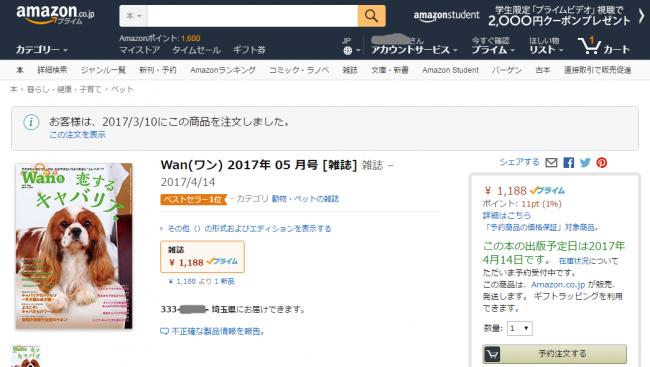 Wanワン 2017年5月号 恋するキャバリア キャバリア特集号