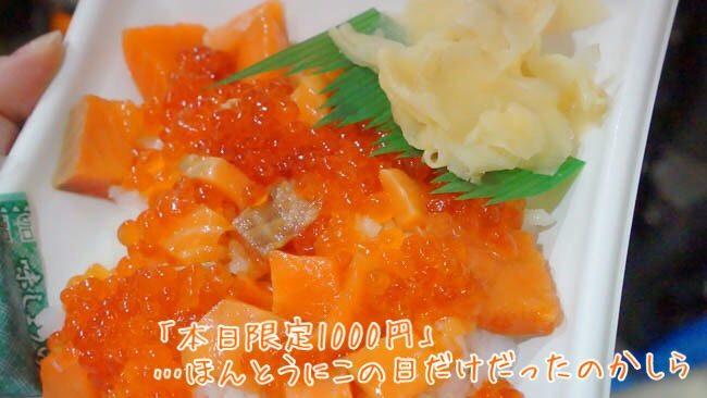 小樽水産さんの宝石丼