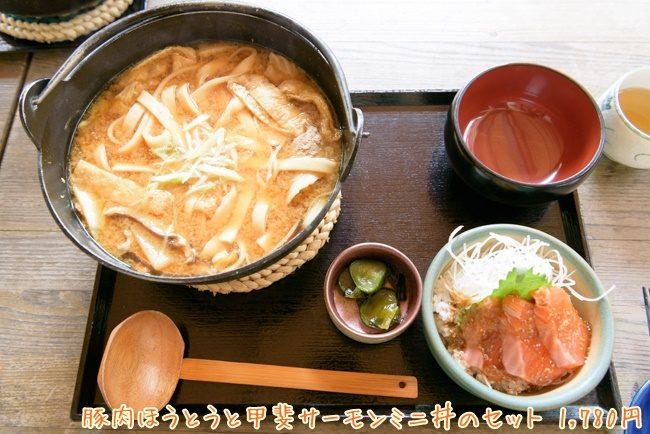 ほうとう 富士の茶屋 豚肉ほうとうと甲斐サーモンミニ丼のセット 1,780円