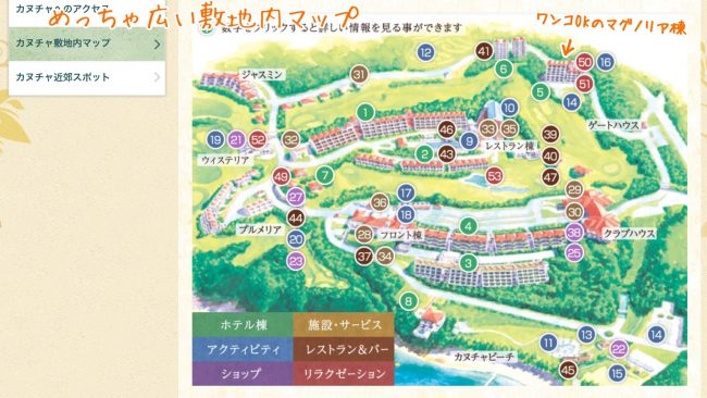 カヌチャベイホテル 敷地内マップ