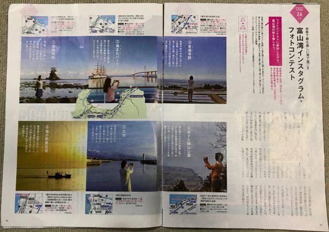 富山湾インスタグラム・フォトコンテスト