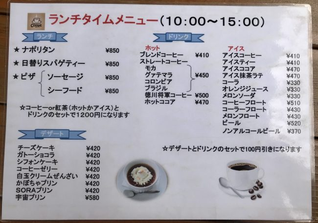 CAFE SORA ランチタイムメニュー