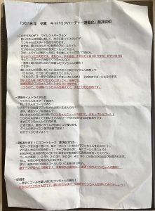 キャバリアパーティー 運動会 種目